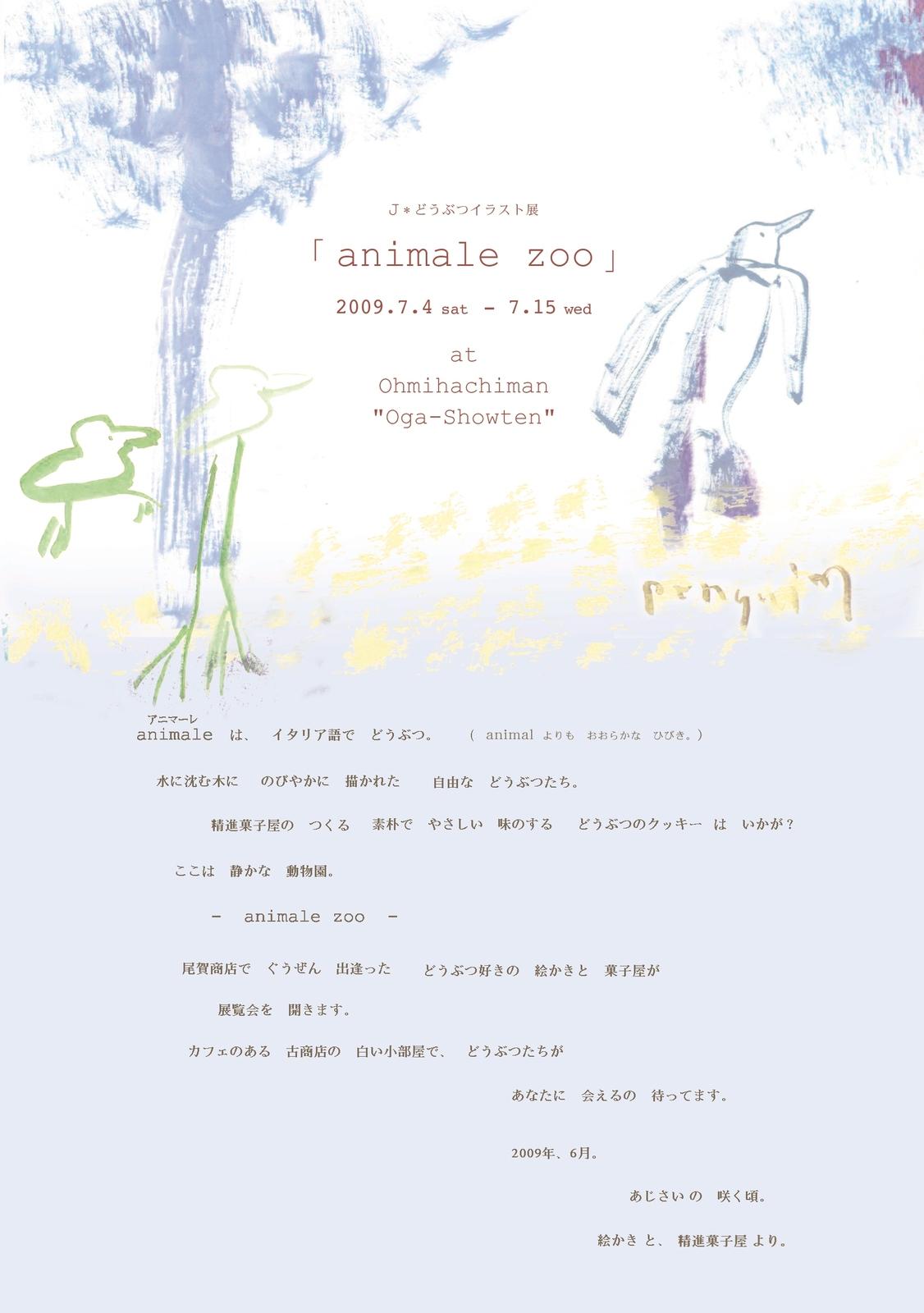 Animale_zoo_00